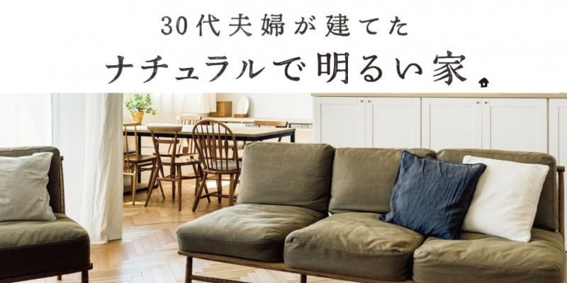 Come home!HOUSING様の特別号に弊社施工事例が掲載!